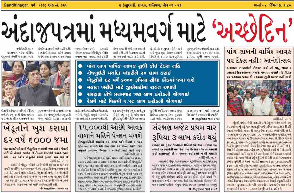 2nd February 2019- Gandhinagar Samachar
