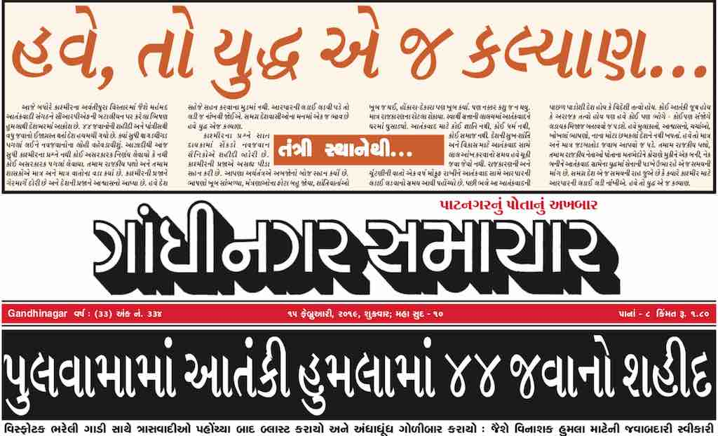 15th February 2019- Gandhinagar Samachar
