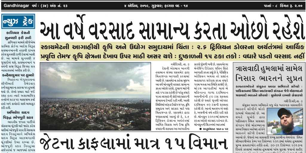 4th April 2019- Gandhinagar Samachar