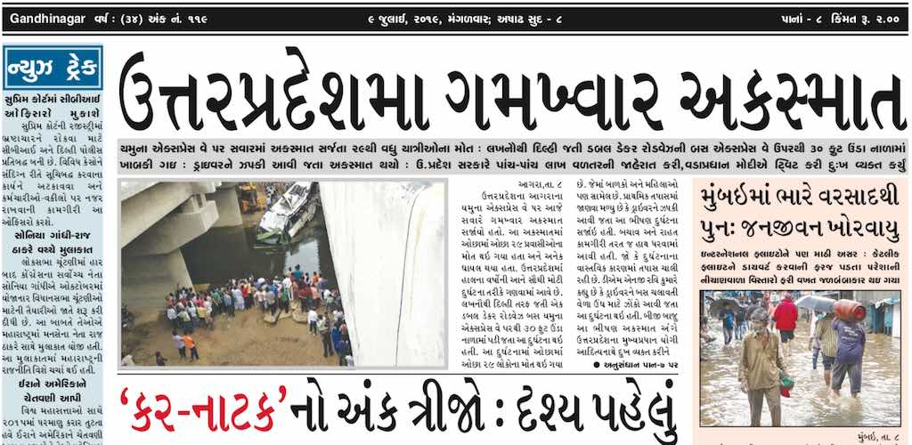 9th July 2019- Gandhinagar Samachar