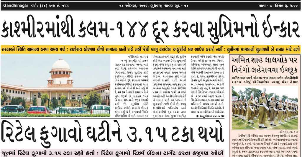 14th August 2019- Gandhinagar Samachar
