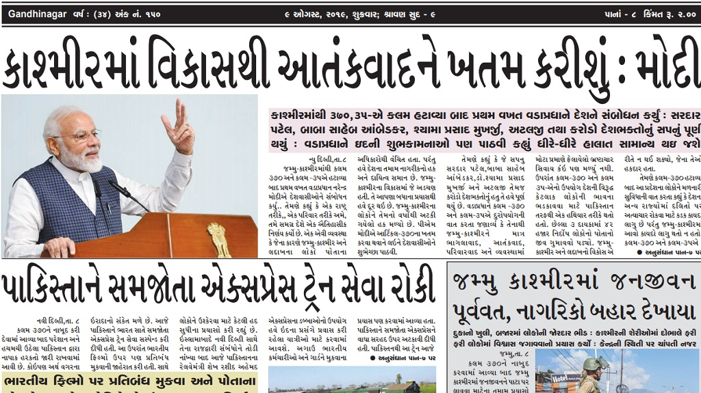 9th August 2019- Gandhinagar Samachar