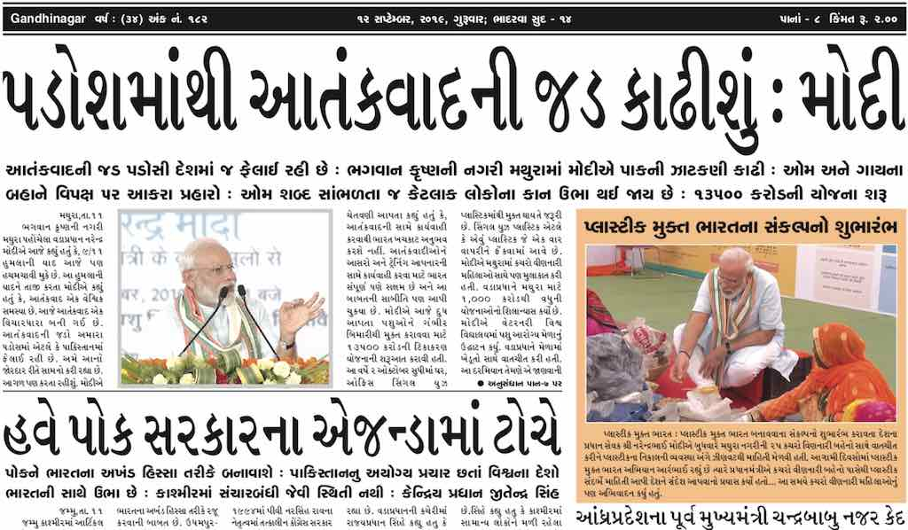 12th September 2019- Gandhinagar Samachar