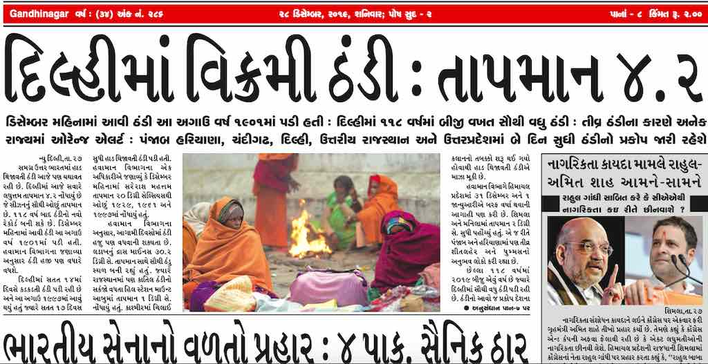 28th December 2019 – Gandhinagar Samachar