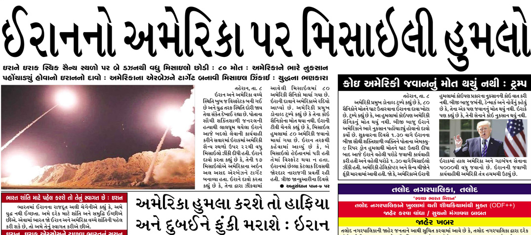 9th January 2020 – Gandhinagar Samachar