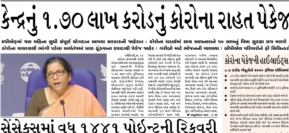 27th March 2020 – Gandhinagar Samachar