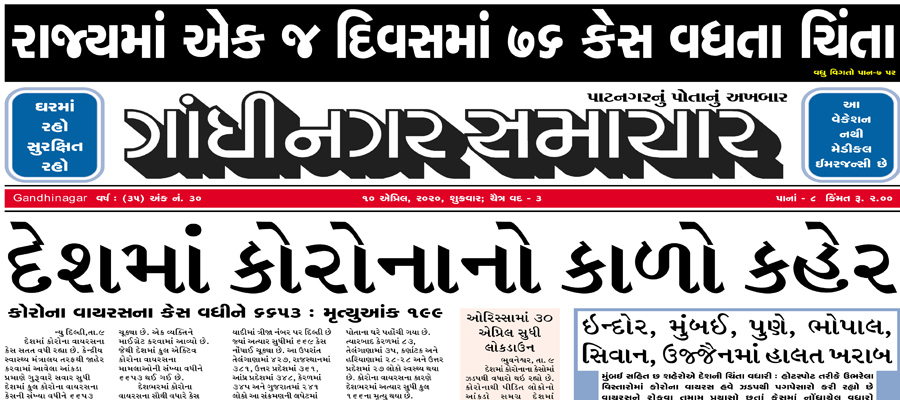 10th April 2020 – Gandhinagar Samachar