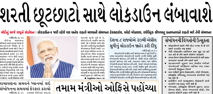 14th April 2020 – Gandhinagar Samachar
