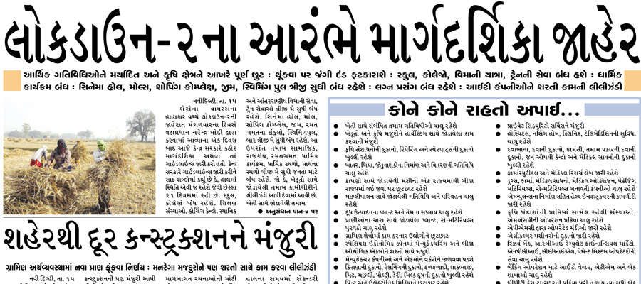 16th April 2020 – Gandhinagar Samachar