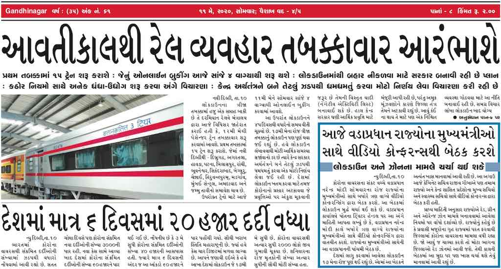 11th May 2020- Gandhinagar Samachar
