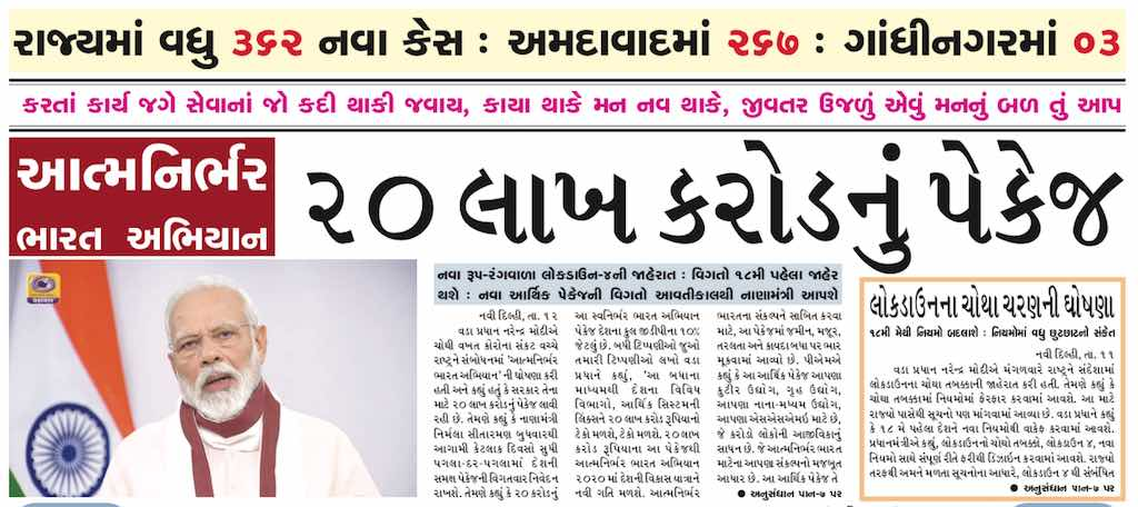 13th May 2020- Gandhinagar Samachar