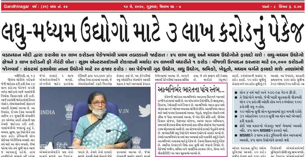14th May 2020 – Gandhinagar Samachar